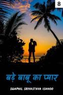 Swapnil Srivastava Ishhoo द्वारा लिखित  बड़े बाबू का प्यार - भाग 8 14:प्यार का पंचनामा बुक Hindi में प्रकाशित