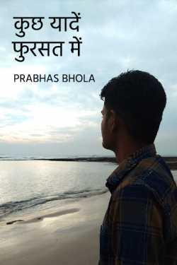 Prabhas Bhola द्वारा लिखित  कुछ यादें फुरसत में बुक Hindi में प्रकाशित