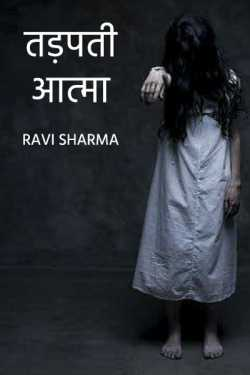 Tadapati aatma by Ravi Sharma in Hindi