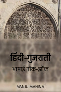 Manju Mahima द्वारा लिखित  हिंदी-गुजराती भाषाई नोंक-झोंक बुक Hindi में प्रकाशित