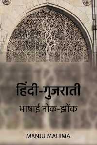 गुजराती-हिंदी भाषाई नोंक-झोंक