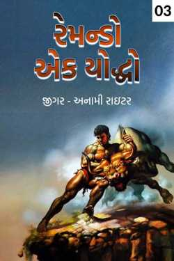 remando ek yodhdho - 3 by જીગર _અનામી રાઇટર in Gujarati