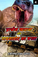 Kirtipalsinh Gohil द्वारा लिखित  प्राचीन खजाना और डायनासोर का बच्चा - 4 बुक Hindi में प्रकाशित