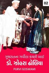 ડૉ. ઝોહરા ઢોલિયા - ભાગ-૨ ગુજરાતના ગર્વીલા કચ્છી બાઈ: ડૉ. ઝોહરાબેન દાઉદ ઢોલિયા