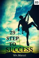 Wr.MESSI द्वारा लिखित  29 Step To Success - 3 बुक Hindi में प्रकाशित
