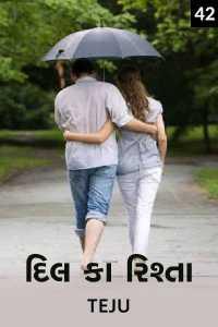 દિલ કા રિશ્તા A LOVE STORY - 42