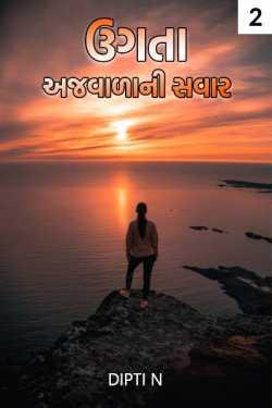 Ugta ajwada ni savaar - 2 by Dipti N in Gujarati