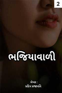 Bhjiyawadi - 2 by Pradip Prajapati in Gujarati