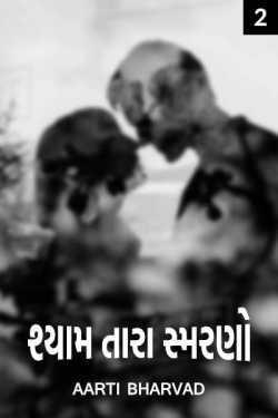 shyam tara shmarnoma - 2 by aartibharvad in Gujarati