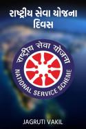 રાષ્ટ્રીય સેવા યોજના - રાષ્ટ્રીય સેવા યોજના દિવસ by Jagruti Vakil in Gujarati