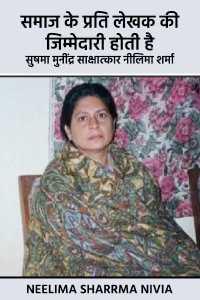 समाज के प्रति लेखक की जिम्मेदारी होती है - सुषमा मुनींद्र साक्षात्कार नीलिमा शर्मा