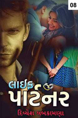 Life Partner - 8 by Divyesh Labkamana in Gujarati