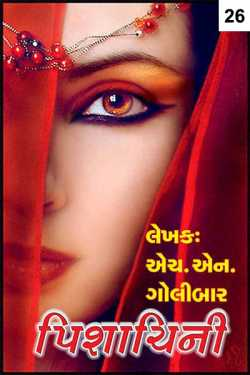 Pishachini - 26 by H N Golibar in Gujarati