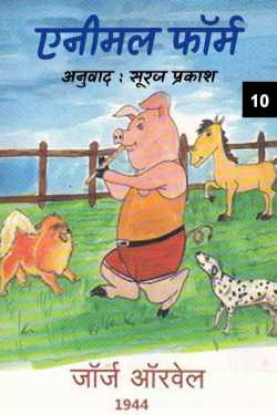 Animal Farm - 10 - last part by Suraj Prakash in Hindi