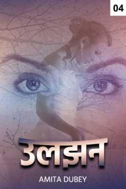 Ulajjn - 4 by Amita Dubey in Hindi