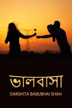 Love. by Darshita Babubhai Shah in Bengali