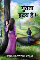 गुंतता हृदय हे !! by preeti sawant dalvi in Marathi