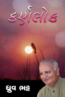 કર્ણલોક by Dhruv Bhatt in :language