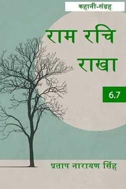 Ram Rachi Rakha - 6 - 7 by Pratap Narayan Singh in Hindi