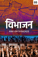विभाजन - 5 by Ankush Shingade in Marathi