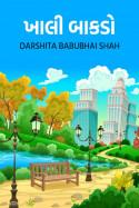 ખાલી બાકડો by Darshita Babubhai Shah in Gujarati