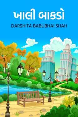 Khali bakado by Darshita Babubhai Shah in Gujarati