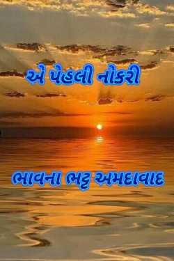a pehali nokri by Bhavna Bhatt in Gujarati