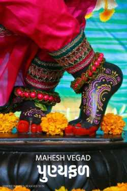 પુણ્યફળ by Mahesh Vegad in :language