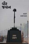 વીર જવાન by Amit Hirpara in Gujarati