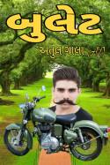 બુલેટ by Atul Gala in Gujarati