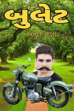 Bullet by Atul Gala in Gujarati