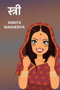 Stree by Asmita Madhesiya in Hindi