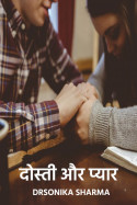 दोस्ती और प्यार by DrSonika Sharma in Hindi