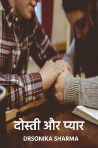 दोस्ती और प्यार