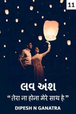 LOVE ANSH - TERA NA HONA MERE SATH HE - 11 by Dipesh N Ganatra in Gujarati