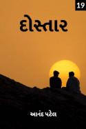 દોસ્તાર - 19 by Anand Patel in Gujarati
