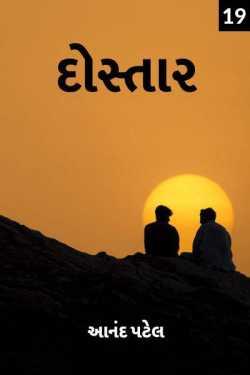 DOSTAR - 19 by Anand Patel in Gujarati