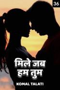 मिले जब हम तुम - 36- (अंतिम भाग..) by Komal Talati in Hindi
