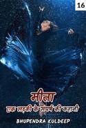 मीता   एक लड़की के संघर्ष की कहानी - अध्याय - 16 by Bhupendra Kuldeep in Hindi
