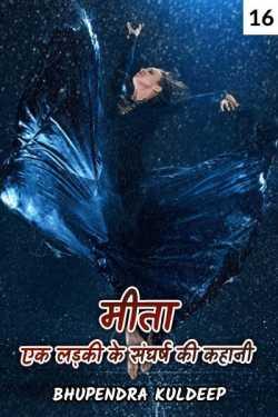 Mita ek ladki ke sangarsh ki kahaani - 16 by Bhupendra Kuldeep in Hindi