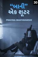 """""""બાની""""-એક શૂટર - 30 by Pravina Mahyavanshi in Gujarati"""