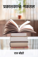 राज बोहरे द्वारा लिखित  प्रकाशकान्त: मकतल बुक Hindi में प्रकाशित