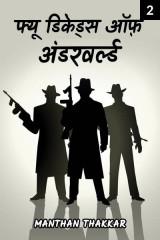 फ्यू डिकेड्स ऑफ़ अंडरवर्ल्ड by Manthan Thakkar in Hindi
