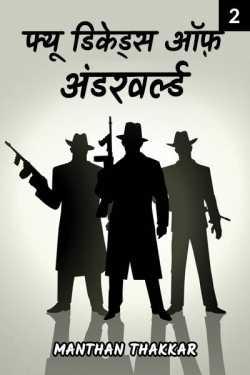 Few Decades Of Underworld Part-2 by Manthan Thakkar in Hindi