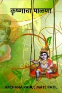 Archana Rahul Mate Patil यांनी मराठीत कृष्णाचा पाळणा