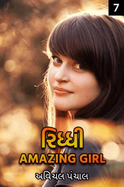 Riddhi - Amazing Girl - 7 by અવિચલ પંચાલ in Gujarati