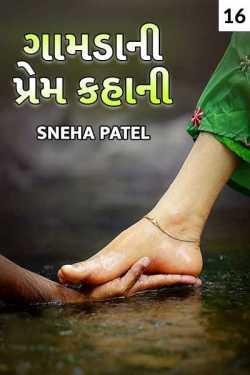 Gamdani Prem Kahaani - 16 by Sujal B. Patel in Gujarati