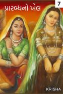 પ્રારબ્ધ નો ખેલ - ભાગ 7 by Krisha in Gujarati