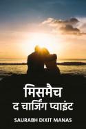 मिसमैच_द_चार्जिंग_प्वाइंट - भाग 2 by saurabh dixit manas in Hindi