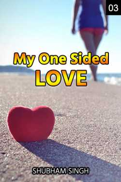 My One Sided Love - 3 by Shubham Singh in Hindi